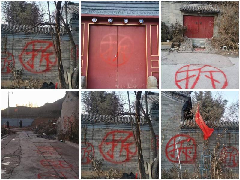 2021年1月19日,北京香堂文化村四區最後被強拆的楊玉聖教授的三合院,到處都有拆字。(受訪者提供)