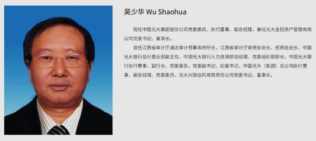 中共太子黨、前常委吳官正之子吳少華被調離擔任高管職位近二十年的光大集團。(網絡截圖)