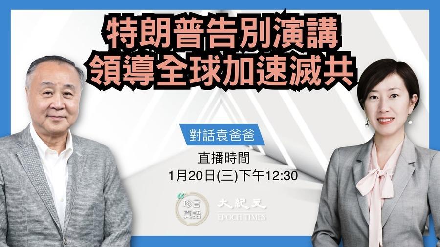 【珍言真語】袁弓夷:特朗普告別演講  領導全球加速滅共