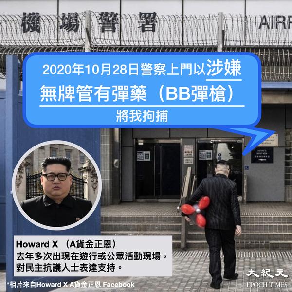 【圖片新聞】港冒牌金正恩被拘 疑諷刺性批評中共