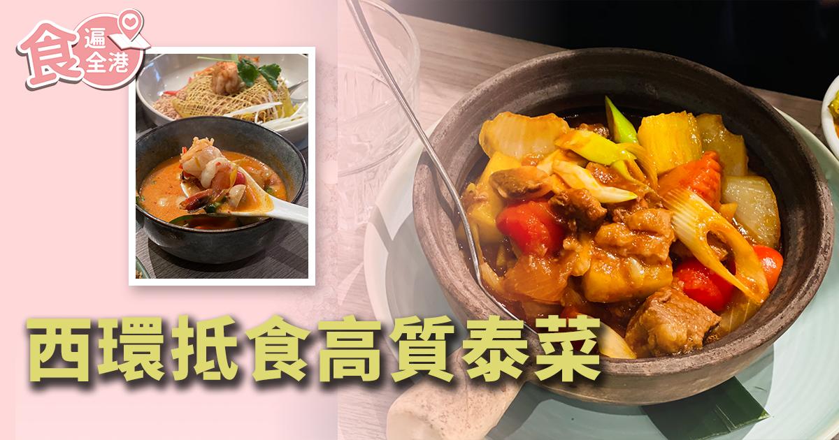 十分抵食的西環高質泰菜暹館Cafe Siam。(設計圖片)
