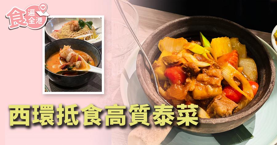 【食遍全港】西環抵食高質泰菜