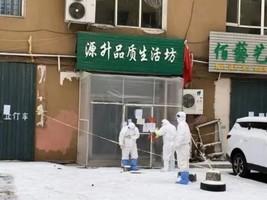 中國東昌區調爲高風險 吉林傳播鏈再延1傳144