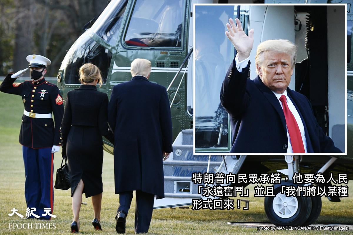 1月20日,美國特朗普總統與夫人離開白宮,他們在安德魯斯空軍基地舉行離任儀式後,將和家人一起前往佛州。(大紀元合成圖片)