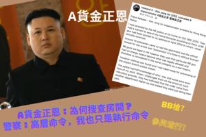 港警因BB槍搜查「A貨金正恩」 A:批中共遭濫捕