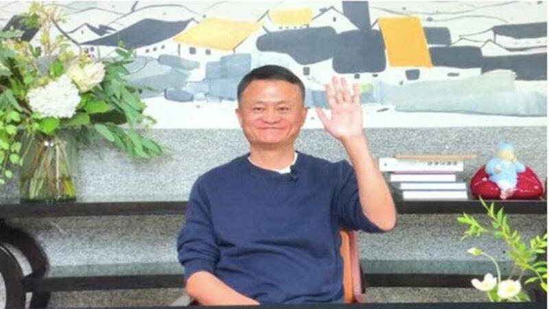 消失近3個月的阿里巴巴創辦人馬雲2021年1月20日現身,用影片的方式參加了馬雲鄉村教師獎頒獎典禮。(影片截圖)