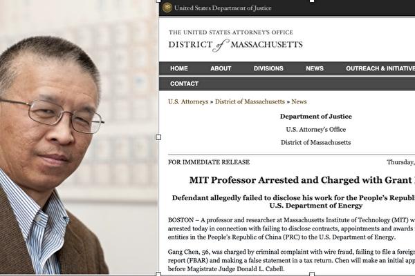 麻省理工學院帕帕拉多微/納米工程實驗室主任和固態太陽能熱能轉換中心(S3TEC)主任陳剛2021年1月14日被捕。(MIT官網圖片、美國司法部官網截圖/大紀元合成)