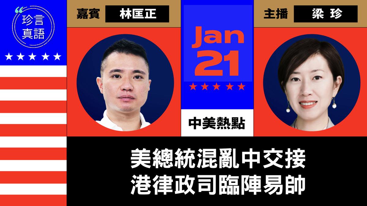 【珍言真語】林匡正:美總統混亂中交接  港律政司臨陣易帥