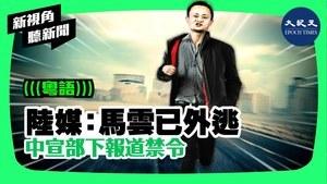陸媒:馬雲已外逃 中宣部下報道禁令
