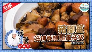 【漢陽私房菜】滋補養顏 驅風袪寒 美味豬腳薑