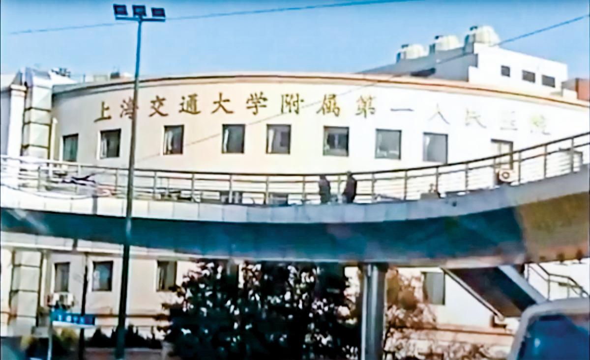 經調查員電話調查取證,證實上海交大附屬第一人民醫院涉嫌參與活摘人體器官的罪行。圖為醫院外觀。(影片截圖)