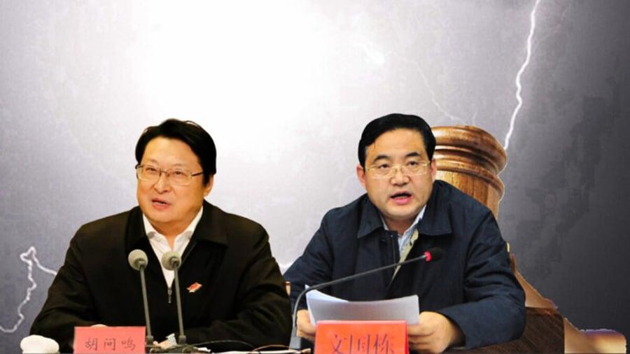 中共最高檢逮捕兩名高官