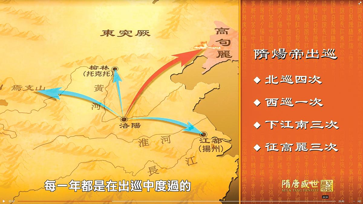 隋煬帝楊廣喜歡出巡,他在位十四年中,幾乎每一年都會出巡。