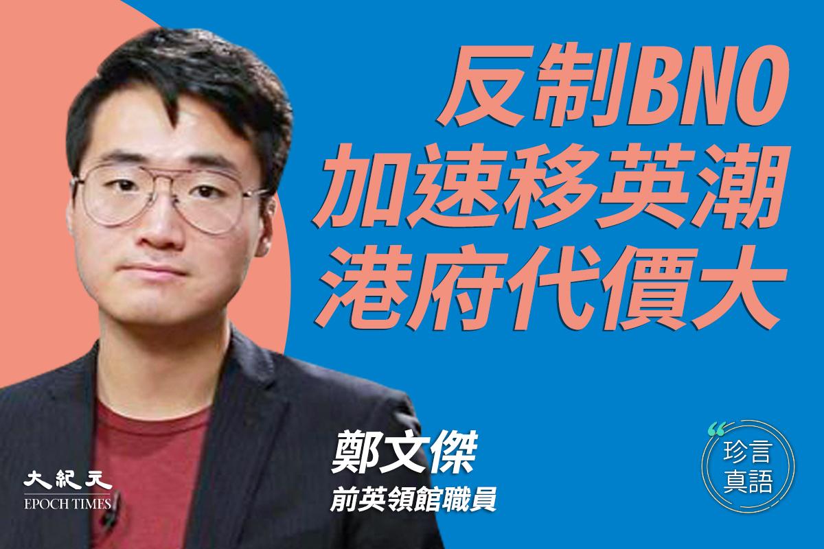 【珍言真語】鄭文傑:反制BNO  加速移英潮  港府代價大