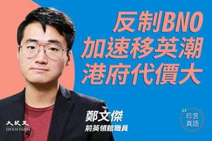 【珍言真語】鄭文傑:反制BNO加速移英潮  港府代價大