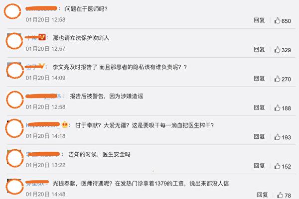 中共人大擬立法規定「醫師發現傳染病有及時報告義務」,消息引來網民痛批。(微博截圖)