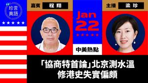 【珍言真語】程翔:「協商特首論」北京測水溫  修港史失實偏頗