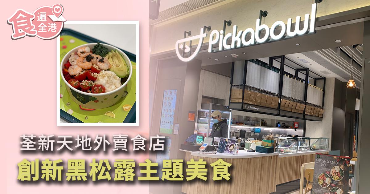 荃新天地外賣食店Pickabowl。(Siu Shan提供)
