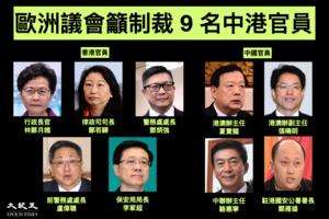 歐洲議會通過決議 籲27國制裁林鄭鄧炳強等九官