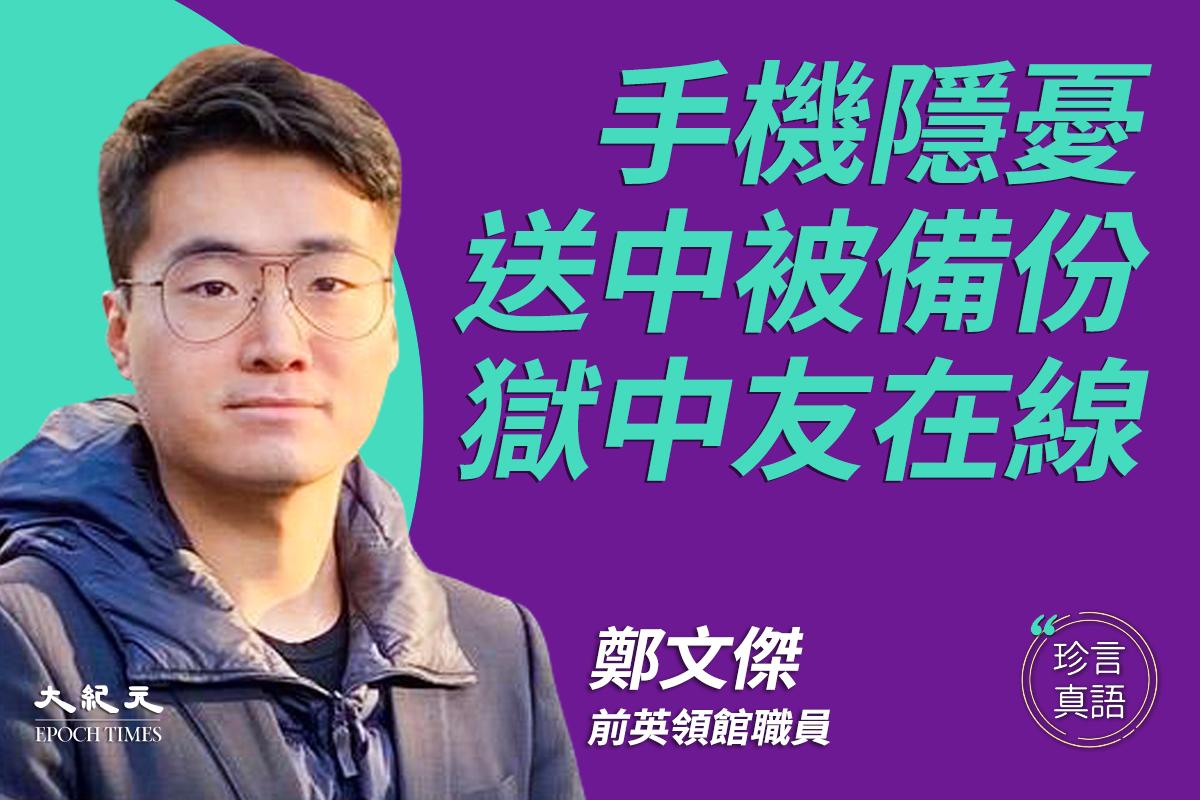 【珍言珍語】鄭文傑:手機隱憂送中被備份  獄中友在線(大紀元製圖)