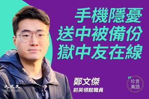 【珍言珍語】鄭文傑:手機隱憂送中被備份  獄中友在線