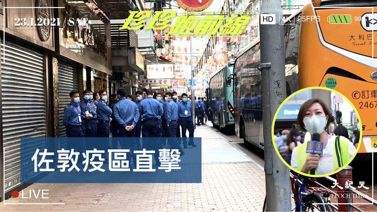 【珍言真語】珍珍跑前線  佐敦疫情直擊(大紀元製圖)