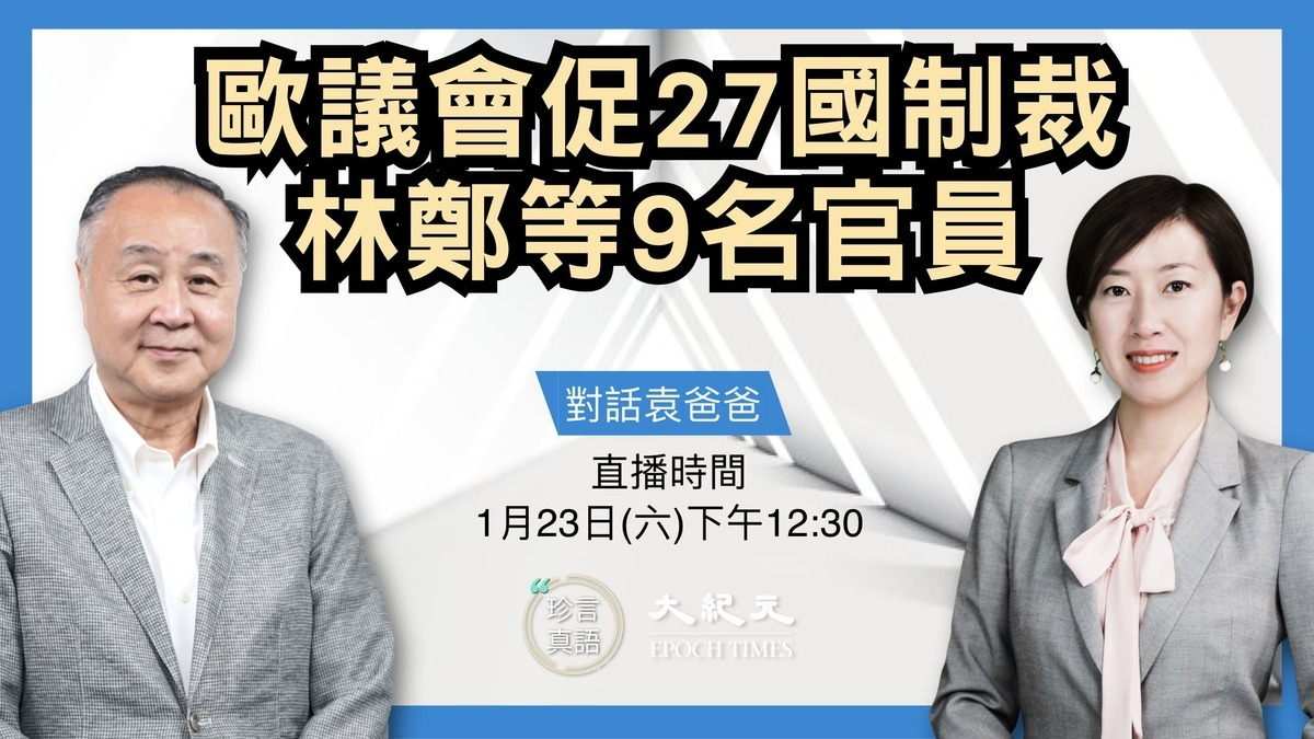 【珍言真語】袁弓夷:歐議會促27國制裁林鄭等9名官員。(大紀元製圖)