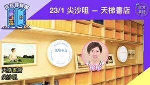 【珍珍尋寶團】天梯書店買書  珍珍好書推介