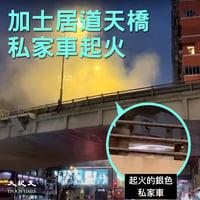 【圖片新聞】加士居道天橋起火 行車線封閉交通受阻