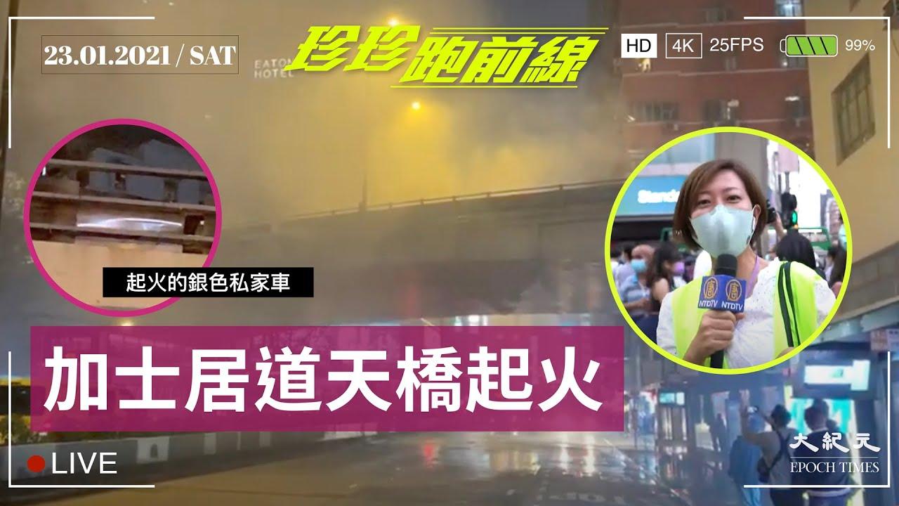 【珍珍跑前線】油麻地加士居道天橋起火  銀色私家車傳出爆炸聲。(大紀元製圖)