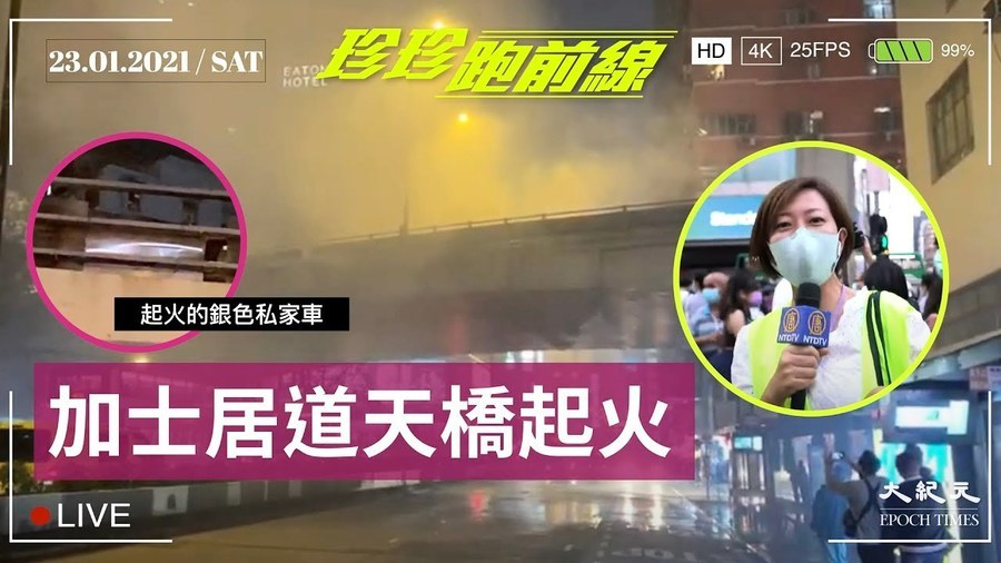 【珍珍跑前線】油麻地加士居道天橋起火  銀色私家車傳出爆炸聲