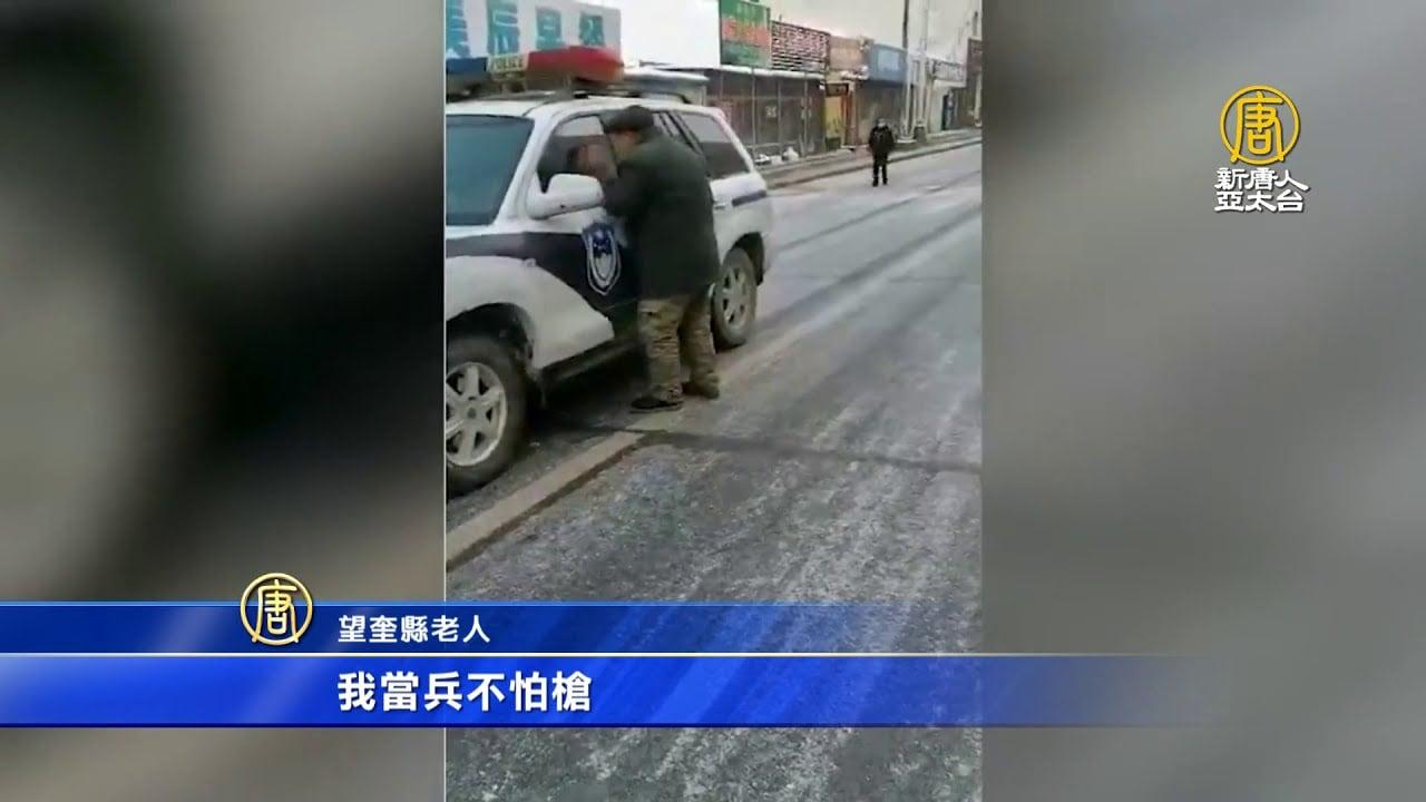 黑龍江綏化一位老人因為封城沒吃沒喝、慘遭斷糧;他大罵中共,啥都給封了。(新唐人影片截圖)