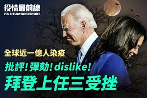 【1.23役情最前線】拜登上任三受挫 批評 彈劾 點踩