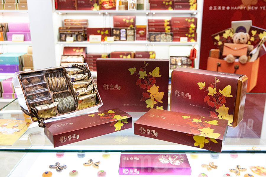 中國新年將至,皇玥推出4款新年限定禮盒。(陳仲明/大紀元)