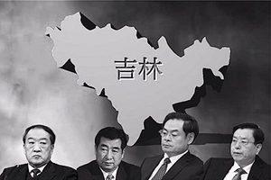 習近平釋放打虎信號 前吉林省委書記王儒林疑出事