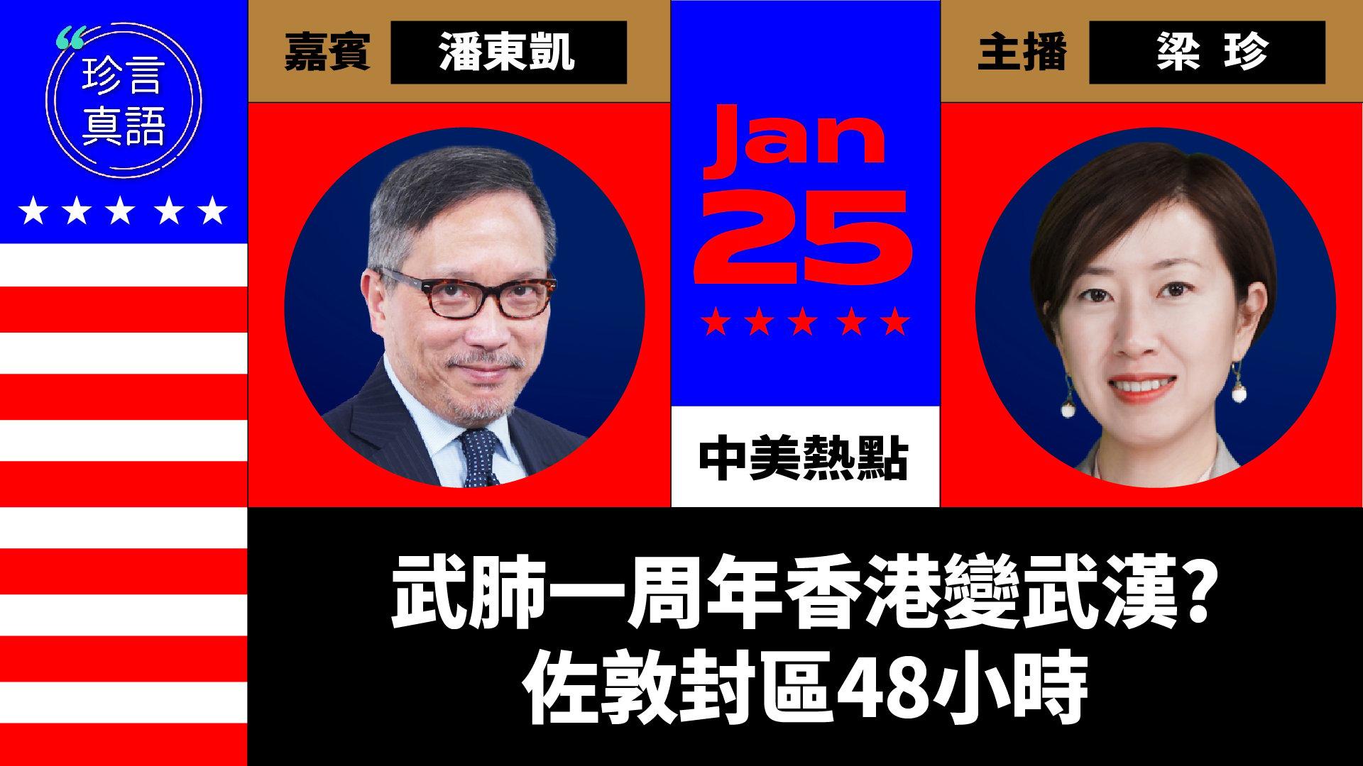 【珍言真語】潘東凱:武肺一周年香港變武漢,佐敦封區直擊。(大紀元製圖)