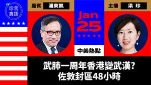【珍言真語】潘東凱:武肺一周年香港變武漢  佐敦封區直擊