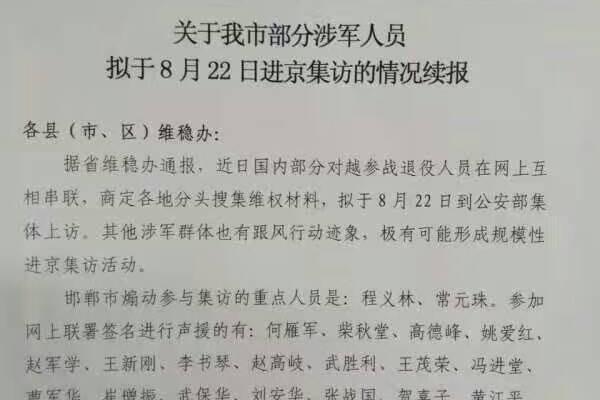 邯鄲等地政府還曝出一份對當地老兵「維穩」文件,阻止他們前往北京上訪。(網絡圖片)