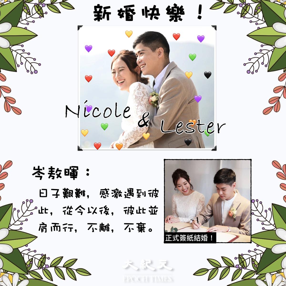 25日,岑敖暉(Lester)與曾任Now新聞台女主播的余思朗(Nicole),在一班好友見證下,正式簽字結婚。(大紀元合成圖片)