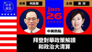 【珍言真語】何良懋:拜登對華政策解讀和政治大清算