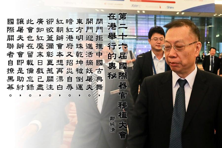 詩歌:第二十六屆國際器官移植大會在港舉行的奥秘