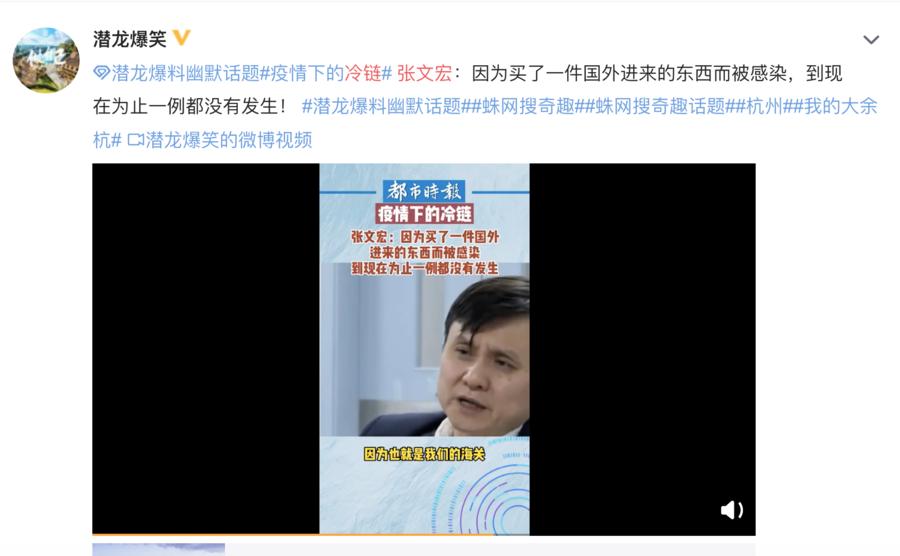 張文宏否定冷鏈傳疫情 中共防疫政策現重大失誤