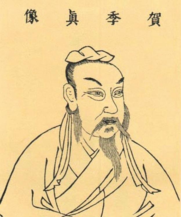 賀知章像,出自《三才圖會》(公有領域)