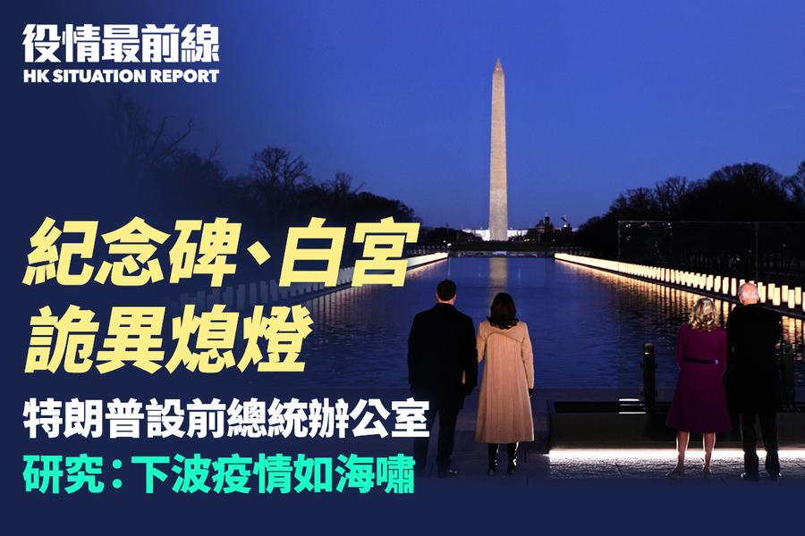 【1.27役情最前線】紀念碑、白宮詭異熄燈