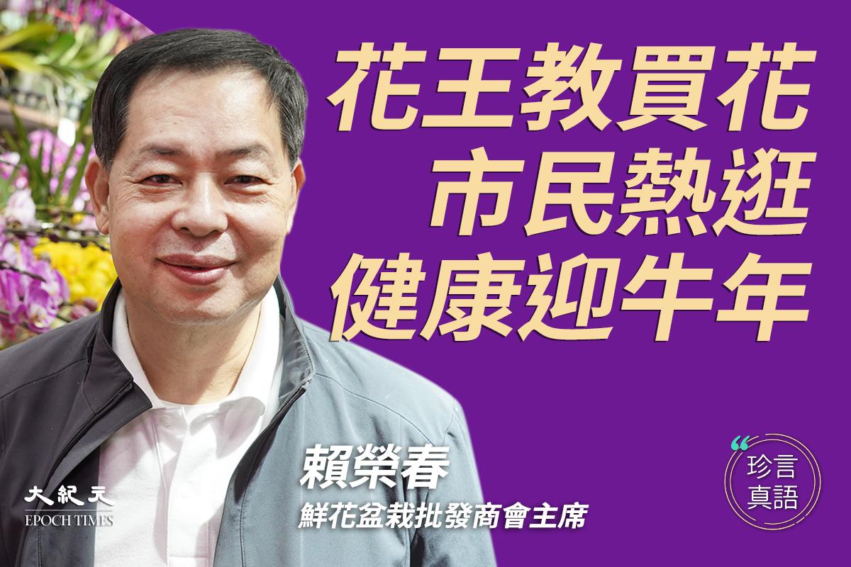 【珍言真語】賴榮春:花王教買花市民熱逛  健康迎牛年。(大紀元製圖)