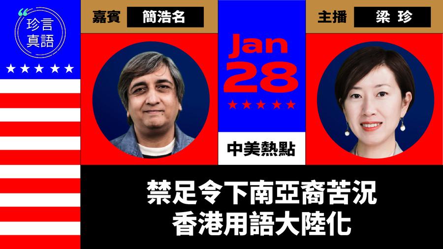 【珍言真語】簡浩名:封區禁足令下南亞裔市民苦況