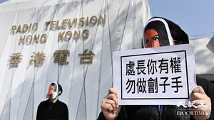 【圖片新聞】港台工會快閃聲援利君雅 譴責管理層未審先判