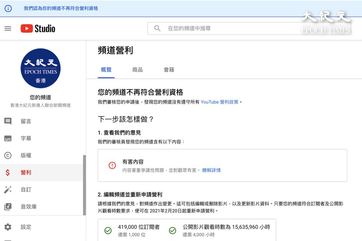 《香港大紀元新唐人聯合新聞頻道》於1月21日起被YouTube關閉營利功能,原因是「內容著重爭議性問題,並對觀眾有害。」(大紀元)