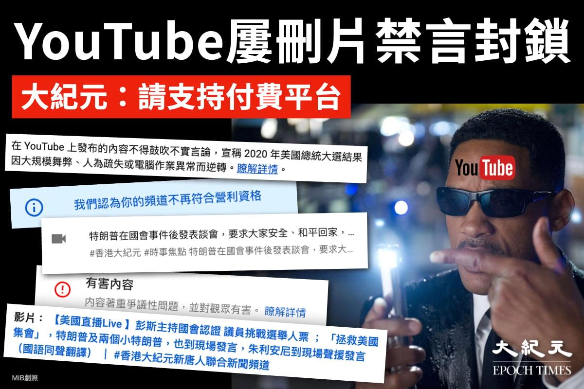 《香港大紀元新唐人聯合新聞頻道》自去年11月起屢遭YouTube封鎖及刪片,於1月21日起更被YouTube關閉營利功能。(大紀元)