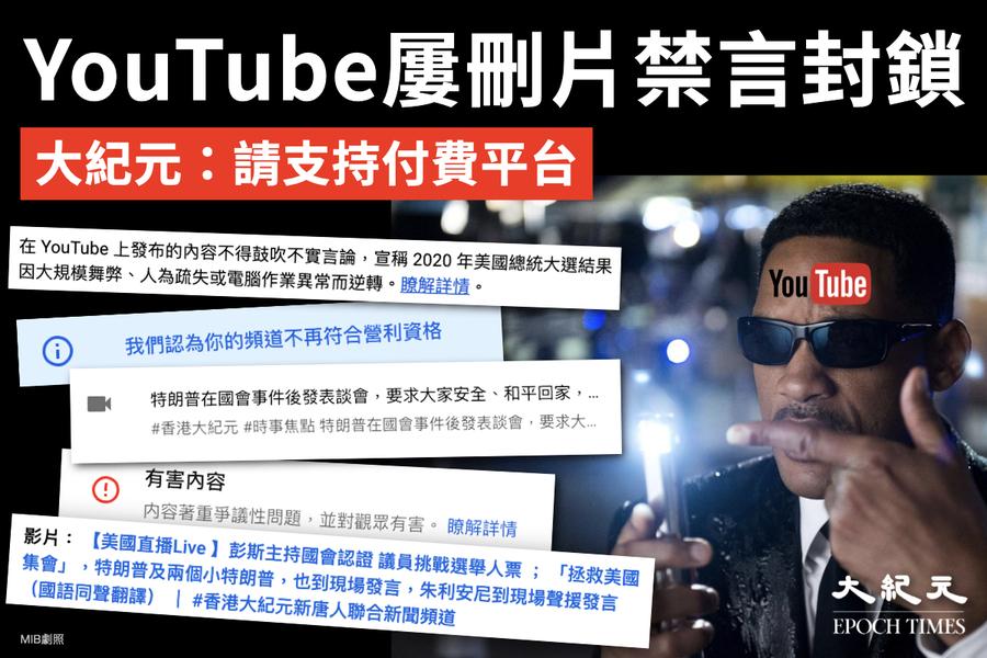 《大紀元》屢遭YouTube滅聲 呼籲讀者支持付費平台
